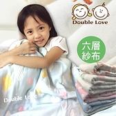 高品質六層紗嬰兒包巾 寶寶六層紗保暖被毯 被子 紗布包巾 浴巾 幼兒園 午睡毯【JA0040】