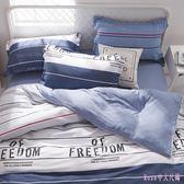 床包組 棉質水洗棉四件套被套水洗床單學生1.5/1.8m米床上用品LB2778【Rose中大尺碼】