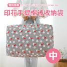 ✭米菈生活館✭【Z134】印花手提棉被收納袋(中號) 大號 特大超大 整理袋 袋子 搬家 打包袋 旅遊