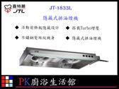 ❤PK廚浴生活館 ❤ 高雄喜特麗 JT-1833L 隱藏式排油煙機 雙渦輪增壓馬達
