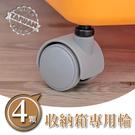 塑膠輪/PP輪/輪子  特定收納箱 專用...