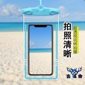 手機防水袋手機套防雨透明密封潛水套防塵游泳創意【古怪舍】
