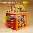 美國【B.Toys】小丑動物園[衛立兒生活館]