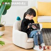 兒童沙發男女童寶寶幼兒坐凳椅懶人沙發【聚寶屋】
