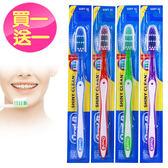 買一送一ORAL-B原裝進口名典型牙刷【1838歐洲保養】