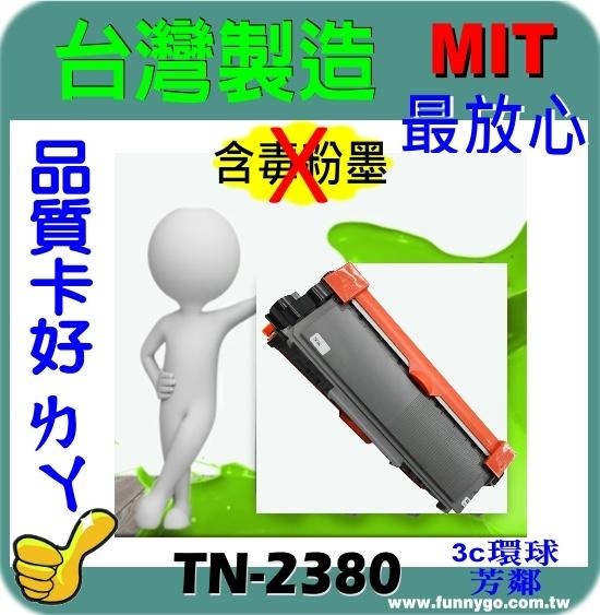 BROTHER 兄弟 高容量 TN-2380 環保無粉塵綠能版 L2540DW/MFC-L2700D/L2700DW