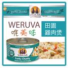 【力奇】Weruva 唯美味 主食貓罐-田園雞肉煲85g【無穀配方】超取限24罐內 (C712B08)