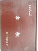 【書寶二手書T1/歷史_DDU】正史全文標校讀本-晉書_民69