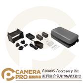 ◎相機專家◎ ATOMOS Accessory Kit  配件組合包 for Ninja V Shinobi SDI, ATOMACCKT2 公司貨