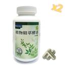 【VEG0014】素天堂 - 植物精萃酵素 (60顆X2瓶特價組)送7件式可愛動物指甲剪套組
