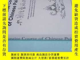 二手書博民逛書店英文原版書罕見A Concise Course of Chine