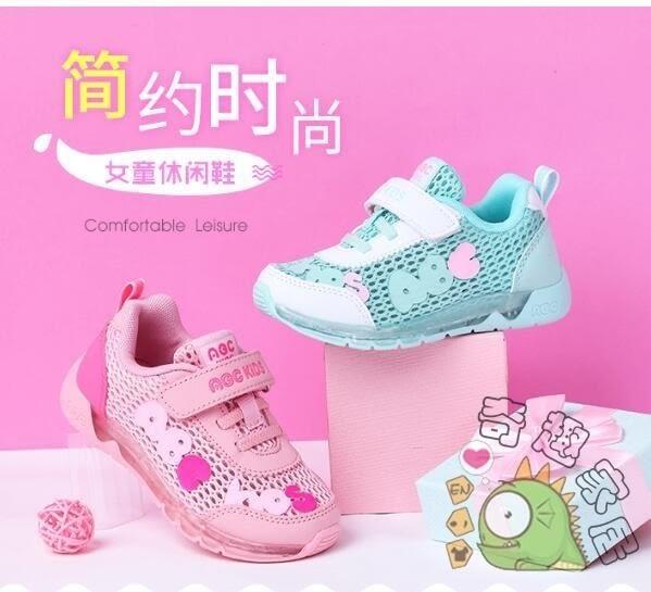 ?外出遊夏季新款女童網鞋發光鞋tw【奇趣家居】