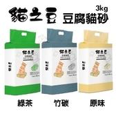*WANG*【2包組】貓之豆 豆腐貓砂 3kg/包 快速凝結 . 抗菌除臭