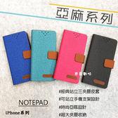 【亞麻~掀蓋皮套】APPLE iPhone 6S Plus i6S iP6S 5.5吋 手機皮套 側掀皮套 手機套 保護殼 可站立
