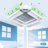 聖誕免運熱銷 冷氣擋風板中央冷氣擋風板吸頂機導風板防直吹擋冷風 wy