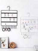 鐵藝創意耳環架飾品展示架子家用 掛耳環耳釘耳飾收納耳墜首飾盒  魔法鞋櫃