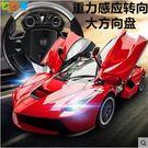 遙控電動汽車充電漂移跑車重力感應方向盤兒...