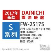 【配件王】代購 海運 一年保 DAINICHI FW-2517S 煤油暖爐 5坪 兩色 3.5L 寒流 冷氣團 東北季風