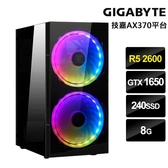 【技嘉平台】R5 六核{威爾無敵}GTX1650獨顯效能電腦(R5-2600/8G/240G SSD/GTX1650)【刷卡分期價】