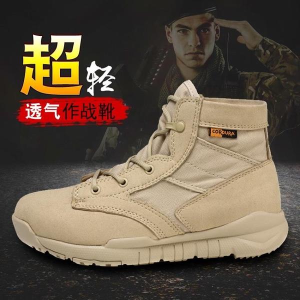 夏季低幫軍靴男特種兵作戰靴超輕戶外活動登山靴作訓鞋軍迷沙漠靴