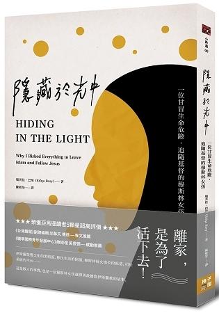 隱藏於光中:一位甘冒生命危險,追隨基督的穆斯林女孩