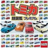 TOMICA玩具車超圖鑑PREMIUM