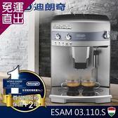 Delonghi 迪朗奇 迪朗奇全自動咖啡機-心韻型ESAM 03.110.S【免運直出】