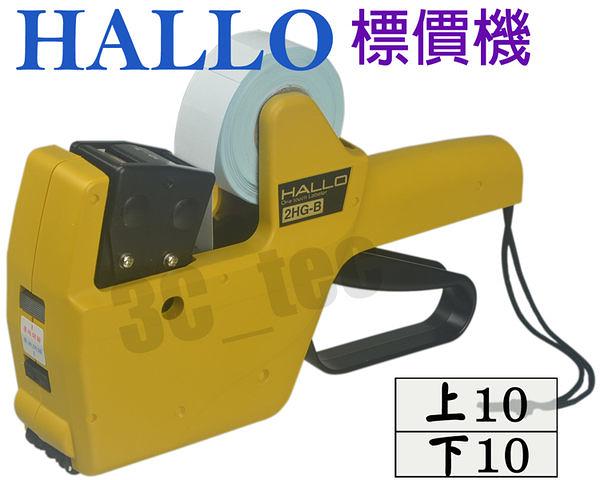 HALLO 標價機 2HGB 雙排 上排10 下排10 日本製造 (附贈墨球+紙捲) 標籤機