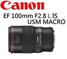 名揚數位 Canon EF 100mm ...
