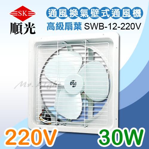 【有燈氏】順光 壁式 通風機 12吋 220V 循環空氣 換氣扇 原廠保固【SWB-12】