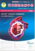 (二手書)常用藥物治療手冊第42期