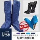 尼龍中筒雨鞋套/4色 雨鞋套 機車族好用鞋套 台灣製造 UPON鞋套