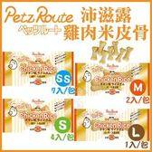 *KING WANG*日本Petz Route沛滋露《雞肉味米皮骨型M》2入/包 狗零食 SS、S、M、L 四種尺寸可選