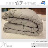 【雙人暖暖棉被系列】百貨專櫃美麗諾竹炭澳洲小羊毛被.6X7尺 貼身保暖 吸濕排汗.臻典家居