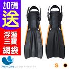 【浮兒樂】潛水蛙鞋 雙排水孔 橡膠蛙鞋 - 黑橘S號 (送三寶網袋) 原價1600元