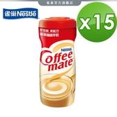【雀巢】雀巢咖啡伴侶奶精瓶裝400gX15瓶(整箱)