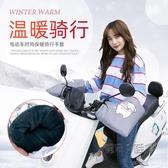 電動摩托車手套冬季保暖防水防寒手把套擋風加厚棉騎行電瓶車護手  魔法鞋櫃