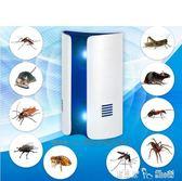 超聲波驅蚊器室內驅蟲器電子滅蚊器神器蟑螂老鼠驅蝙蝠壁虎蒼蠅器「潔思米」