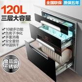 烘碗機 日本櫻花消毒櫃家用嵌入式廚房小型紫外線消毒碗櫃三層120L大容量 220V