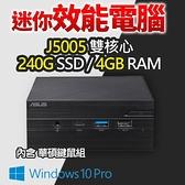 【南紡購物中心】ASUS 華碩 VivoMini PN40 WiFi 迷你效能電腦(J5005/4G/240G SSD/W10 PRO)