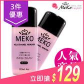 【3件優惠$129】MEKO 溫和指甲油去光水(120ml)【小三美日】