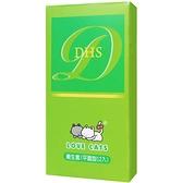 969精品~愛貓超薄平面保險套12片