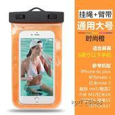 水下拍照手機防水袋溫泉游泳手機通用iphone7plus觸屏包6s潛水套  泡芙女孩輕時尚