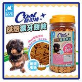 【力奇】酷司特 烘焙潔牙餅乾(雞蛋風味)350g -160元【Oligo寡糖、保健腸胃】(D001F26)