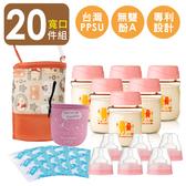 台灣專利 寬口150ml PPSU儲存瓶 母乳儲奶瓶+冰寶+奶瓶衣+保冷袋 20件套【A10034】
