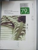 【書寶二手書T1/翻譯小說_KMN】再見總有一天_章蓓蕾