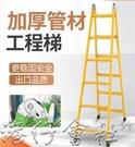 人字梯工程梯子家用加厚折疊伸縮室內多功能工業梯子2米7步合梯 【618特惠】