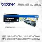 Brother TN-359BK 原廠黑色高容量碳粉匣 適用 HL-L8250CDN/HL-L8350CDW/MFC-L8600CDW/MFC-L8850CDW/MFC-L9550CDW