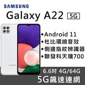 【南紡購物中心】Samsung Galaxy A22 4G/64G 6.6吋雙卡八核大電量5G智慧手機-冰河霧