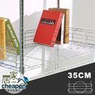 【居家cheaper】層架專用電鍍圍籬26.5CM-1入(適用35公分以上網片)